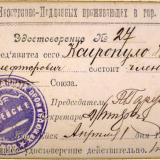 Ейск. Удостоверение члена Союза Иностранно-подданных