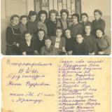 1946 год. Школа №36, 8 класс