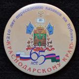 Значки. Геральдика. Краснодарский край/Кубань/Краснодар
