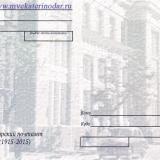 Адресная сторона. 100 лет Главпочтамту Екатеринодара-Краснодара