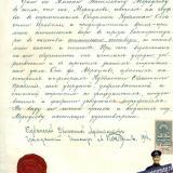 Документы. Удостоверение за подписью Областного Архитектора А.П. Косякина, 1914 год