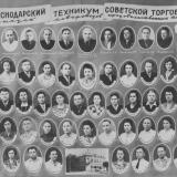 Краснодарский техникум Советской торговли