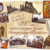 Краснодар. 2011 год. Выпуск открыток сайта