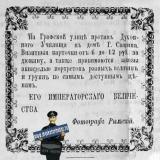 А.Ф. Рыльский, объявление в газете Кубанские Войсковые Ведомости за 1868 год.