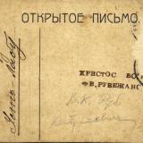 Екатеринодар. Издатель неизвестен, тип  8
