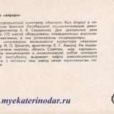"""Адресная сторона комплекта открыток """"Турист"""" 1978г."""