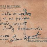 Адресная сторона. Краснодар. 1940 год. Издание Обл. Фотоиздата