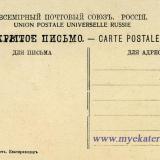 Адресная сторона, Изд. Папамоскич И.Г., тип 3