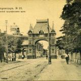 Екатеринодар. № 12. Александровская триумфальная арка