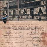 Екатеринодар - Асхабад, 1908 год