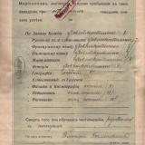 Аттестат Кубанского Мариинского института, 1915-1916 учебные годы, лист 2