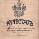 Екатеринодар. Аттестат Кубанского Мариинского института, 1915-1916 учебные годы, лист 1
