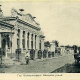 Екатеринодар. Базарная улица.