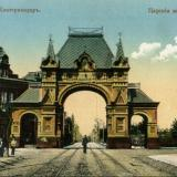 Екатеринодар. Царския ворота (Триумфальная арка), вид на запад