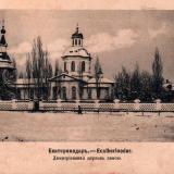 Екатеринодар. Дмитриевская церковь зимою, около 1905 года