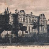 Екатеринодар. Дом начальника области, около 1907 года