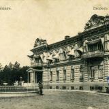 Екатеринодар. №37. Дворец Атамана, около 1913 года