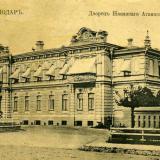 Екатеринодар. Дворец Наказного атамана, до 1917 года