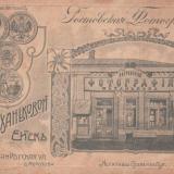 Е. Маханькова
