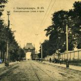 Екатеринодар. Екатерининская улица (Мира) и арка (вид на запад от ул. Гудимы)