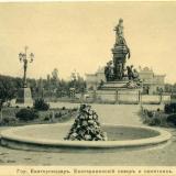 Екатеринодар. Екатерининский сквер и памятник