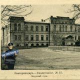 Екатеринодар №15. Окружной суд