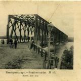 Екатеринодар №16. Железнодорожный мост