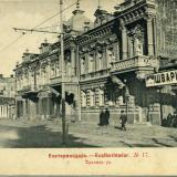 Екатеринодар № 17. Красная улица (на север от Штабной улицы), до 1903 года