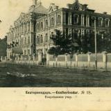 Екатеринодар. Епархиальное женское училище, окло 1904 года