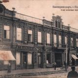 Екатеринодар. 2-ая женская гимназия