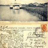 Екатеринодар, 29.05.1909