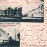 Екатеринодар. 29 мая 1900 года