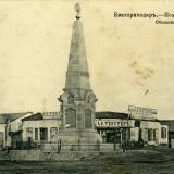 Екатеринодар №3. Обелиск