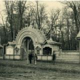 Городской сад - Центральный вход