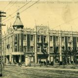 Екатеринодар. Красная улица. Центральная гостиница