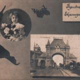 Екатеринодар. Царские ворота (Триумфальная арка), около 1913 года
