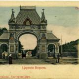 Екатеринодар. Царския ворота