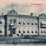 Екатеринодар. Дом Начальника Области, до 1904 года