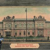 Екатеринодар. Дворец Начальника Кубанской области