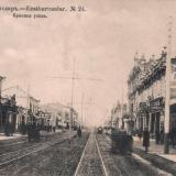 Екатеринодар. Касная улица