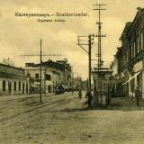 Екатеринодар, Красная улица (вид на юг от Базарной улицы)