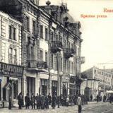 Екатеринодар. Красная улица, вид на юг, на угол улиц Красной и Мира (Екатерининской)