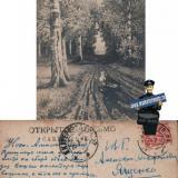 """Екатеринодар, """"Кубанский курьер"""", 1912 год"""