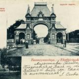Екатеринодар. Памятник 200-летия Куб. казачьего войска - Царския ворота