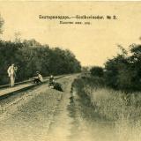 Екатеринодар. Полотно железной дороги, около 1905 года