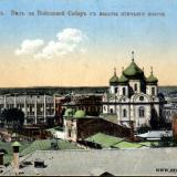 Екатеринодар. №30. Вид на Войсковой Собор с высоты птичьяго полета