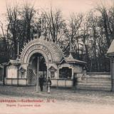Екатеринодар. Ворота городского сада
