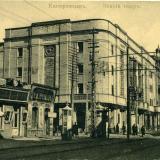 Екатеринодар. Зимний театр
