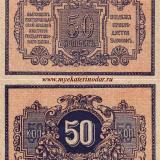 Екатеринодарcкая Краевая контора Государственного банка 50 коп.