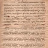 Екатеринодар. Екатеринодарский городской общественный банк, обязательство, 1914 год, лист 1